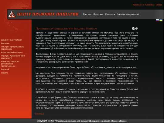 Юридическая фирма «Центр правовых инициатив»