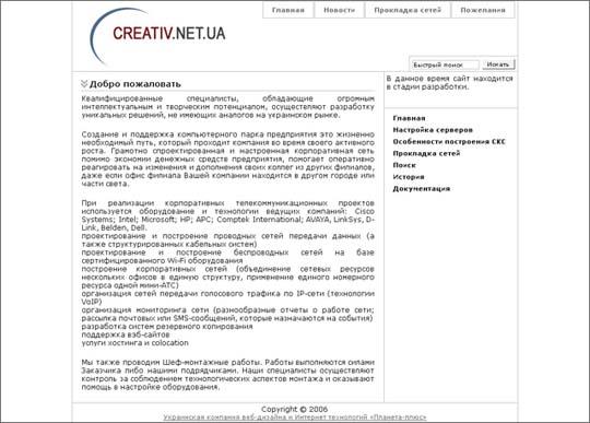 Предприятие «Креатив»