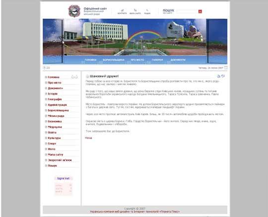 Официальный сайт исполнительного комитета Бориспольского  городского совета Киевской области